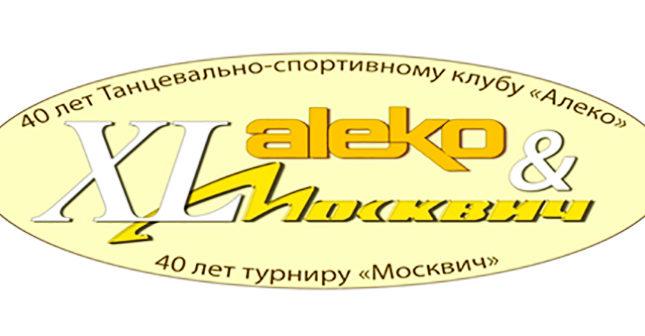 """40-международные соревнования """"Москвич – 2018"""". 14-16.09"""