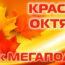 Красный Октябрь – Кубок Мегаполиса. 13-14 октября 2018 г.