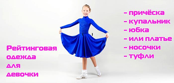 Форма – Спортивные танцы – Девочки