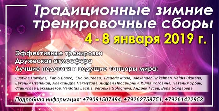 """Зимние учебно-тренировочные сборы. ТСК """"Магнолия"""""""