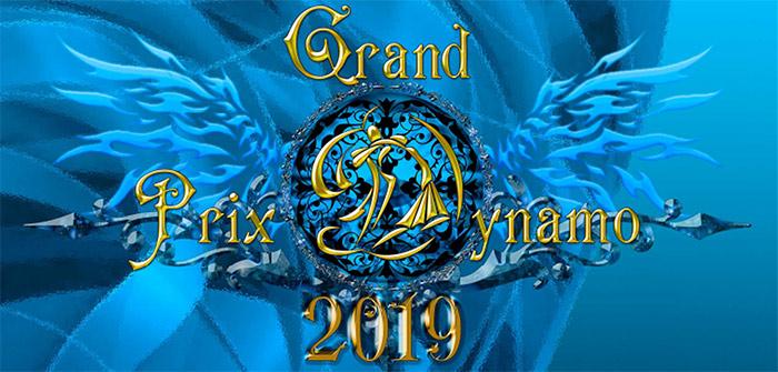 XXI-Большой приз Динамо-2019. Москва. 8-10 марта