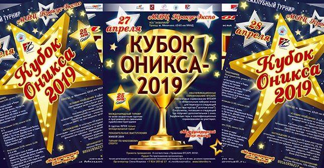 «КУБОК ОНИКСА-2019» 27 апреля . Москва