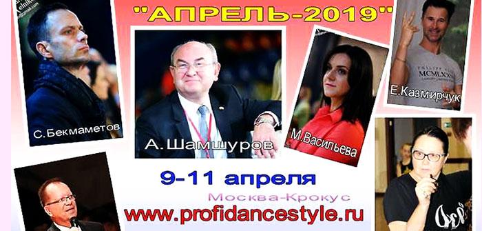 Учебно-тренировочные сборы. Москва. 9-11 апреля 2019.