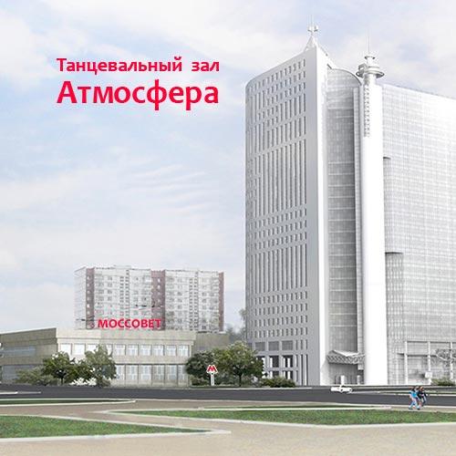 Москва. Танцевальный зал
