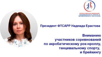 Обращение президента ФТСАРР Н. Ерастовой