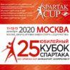 """Внимание! Отмена соревнования """"Кубок Спартака-2020"""" 11-13.12.2020!"""