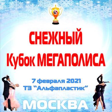 Снежный Кубок Мегаполиса – 2021. Москва. ТЗ Альфапластик. 07.02.2021