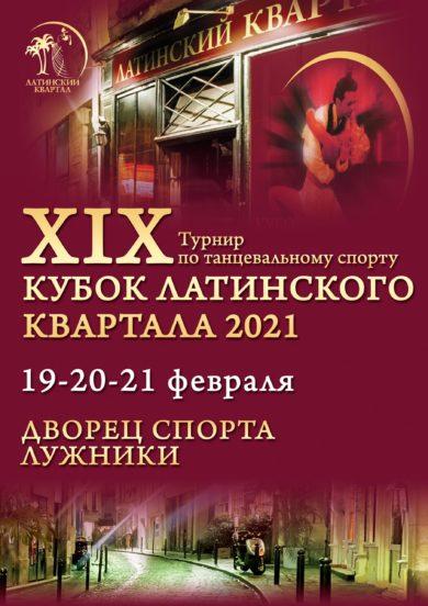 Кубок Латинского Квартала – 2021. Москва. 19-21.02