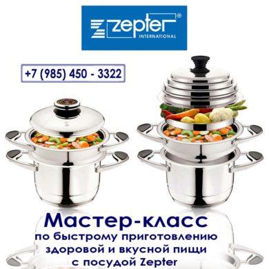 Презентация посуды Цептер (Zepter) среда в 13.00