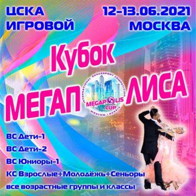 Кубок Мегаполиса – 2021. Москва. «Игровой» ЦСКА. 12-13.06