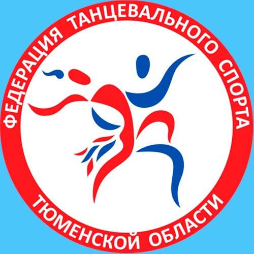 Тюмень. Федерация танцевального спорта Тюменской области