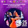 Чемпионат и первенство Республики Беларусь – 2021. Минск. 04.24-25